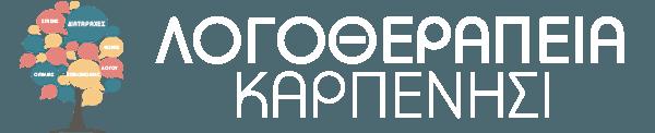ΛΟΓΟΘΕΡΑΠΕΙΑ ΚΑΡΠΕΝΗΣΙΟΥ Retina Logo