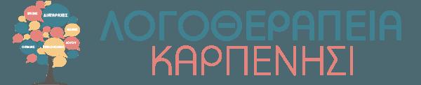 ΛΟΓΟΘΕΡΑΠΕΙΑ ΚΑΡΠΕΝΗΣΙΟΥ Sticky Logo Retina